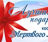 Foto в Красота и здоровье Косметика У нас Вы можете приобрести или заказать натуральную в Москве 800
