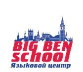 Изображение в Образование Иностранные языки Big Ben School открыт для Вас в течение всего в Томске 2000