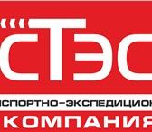 Foto в Прочее,  разное Разное Компания «СТЭС» - транспортная компания, в Иркутске 1