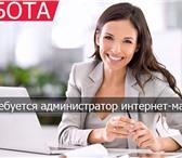 Фотография в Работа Разное В Компанию с известным международным брендом в Москве 25000