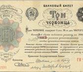 Фотография в Хобби и увлечения Коллекционирование Покупаю старые бумажные деньги Царской России в Балашихе 30000