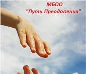 """Фотография в Help! Разное МБОО """"Путь Преодоления"""" Наши усилия в Владимире 0"""