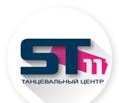 Foto в Спорт Спортивные школы и секции В Танцевальном центре Studio11 ВЫ обязательно в Краснодаре 0